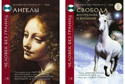 Humanity Without Frontiers. Magazine published by New Acropolis Russia.