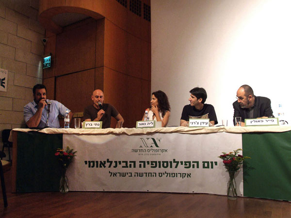 "To mark World Philosophy Day, NA Israel organizes a roundtable on philosophy as a journey entitled ""The Greatest of All Journeys."""