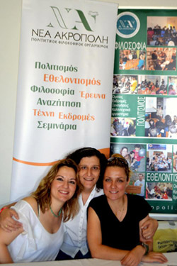 "New Acropolis in XI Volunteering Fair in Athens (Greece). ""Be the change that you want to see in the world"""